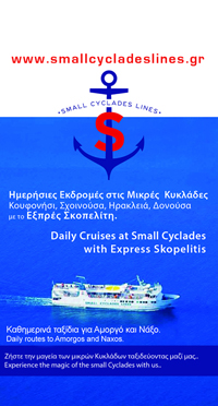 Express Skopelitis Banner
